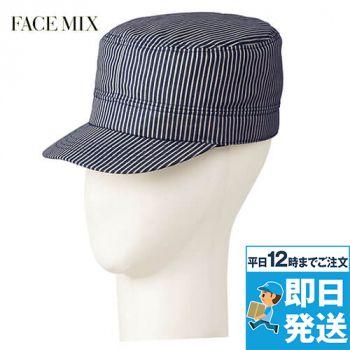 FA9670 FACEMIX ワークキャップ(男女兼用)