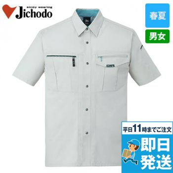 自重堂 84014 [春夏用]クールメッシュ半袖シャツ