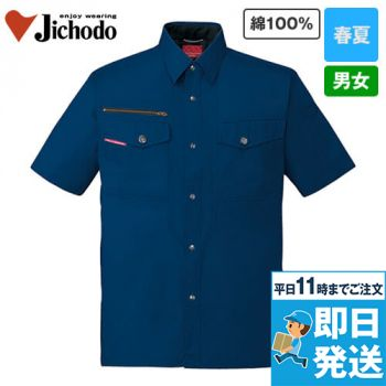 自重堂 84214 [春夏用]ストレッチ 半袖シャツ(綿100%)