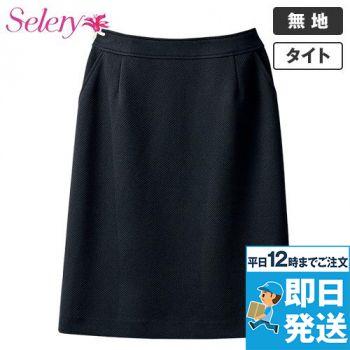 S-16130 SELERY(セロリー) [通年]夏涼しく、冬暖かい!ニットのタイトスカート 無地