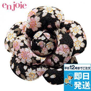 en joie(アンジョア) OP132 コサージュ 和柄