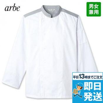 AS-8101 チトセ(アルベ) コックコート/長袖(男女兼用)