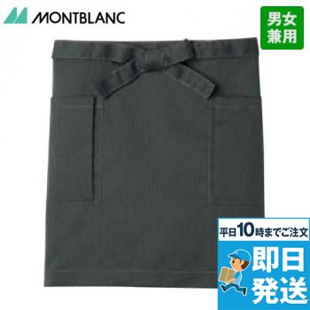 9-441 442 443 MONTBLANC デニムショートエプロン(男女兼用)