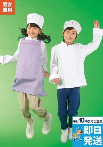 児童用コックコート(男女兼用)