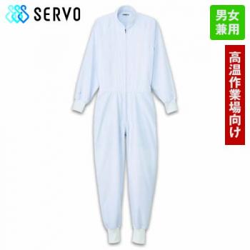 CD-619 Servo(サーヴォ) クールフリーデ ツナギ(男女兼用)