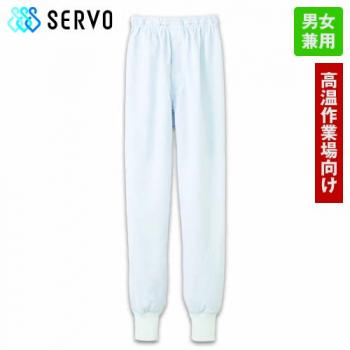 CD-633 623 628 657 Servo(サーヴォ) クールフリーデ ホッピングパンツ(男女兼用)