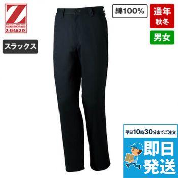 自重堂 71201 Z-DRAGON 綿100%ノータックパンツ