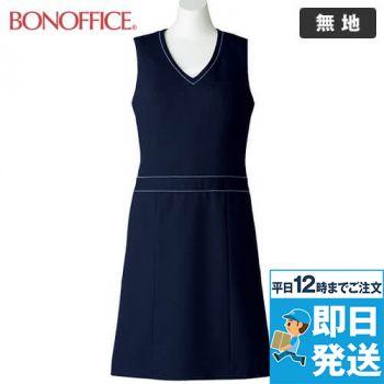 BONMAX AO5800 [春夏用]軽量!ソロテックスクレアータ ジャンパースカート 無地