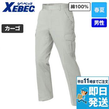 ジーベック 2016 [春夏用]綿100%サマーツイル ノータックラットズボン(男性用)