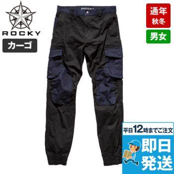 ROCKY RP6907 ジョガーカーゴパンツ コンビネーション(男女兼用)