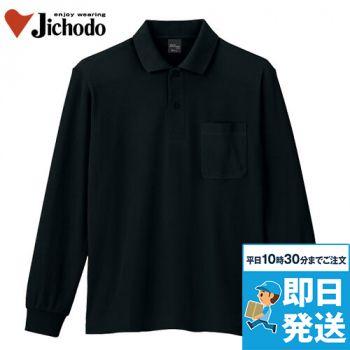 自重堂 85844 鹿の子長袖ポロシャツ(胸ポケット有り)