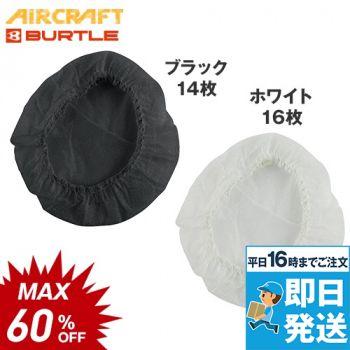 バートル AC200 エアークラフト専用ファンフィルター30枚入り(AC110・AC150・AC151専用)[返品NG]