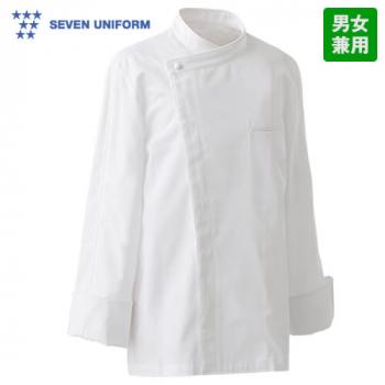 BA1044-0 セブンユニフォーム ドレスコックコート/長袖(男女兼用) スタンドカラー