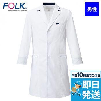 1539SP FOLK(フォーク) シングルコート(男性用)