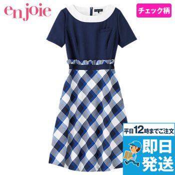en joie(アンジョア) 66610 ワンピース(女性用) チェック柄