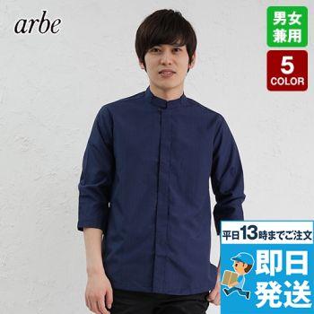 AS-8510 チトセ(アルベ) 和風シャツ/スタンドカラー(男女兼用)