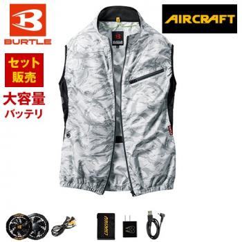 空調服 バートル AC1024SET [春夏用]エアークラフトセット 迷彩ベスト(男女兼用) ポリ100%