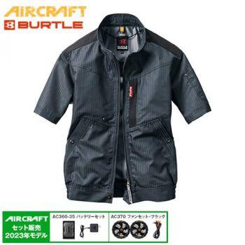 バートル AC1056SET エアークラフトセット 制電 半袖ブルゾン(男女兼用)