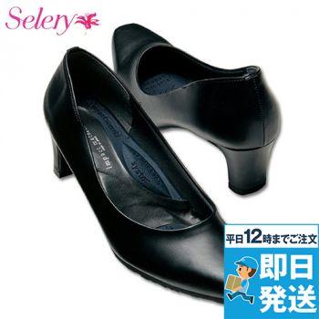 S-98270 SELERY(セロリー) プレーンパンプス(5cmヒール)