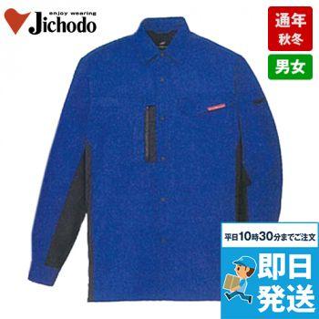 自重堂 87104 製品制電ストレッチ長袖シャツ(男女兼用)