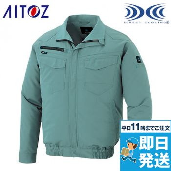 AZ2999 アイトス 空調服 長袖ブルゾン(男女兼用) ポリ100%