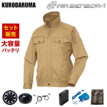 258601SET-K クロダルマ エアーセンサー 長袖ジャンパー