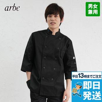 AS-8612 チトセ(アルベ) コックシャツ/七分袖(男女兼用)