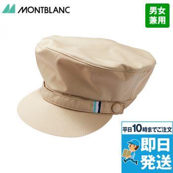 BW9901 MONTBLANC マリンキャップ(男女兼用)