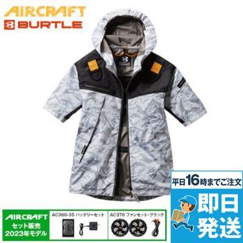 空調服 バートル AC1096SET エアークラフトセット パーカー半袖ジャケット(男女兼用)