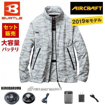 空調服 バートル AC1111PSET-D エアークラフト 迷彩 長袖ジャケット(男女兼用) ポリ100%