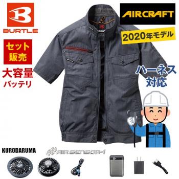 空調服 バートル AC7146SET-D エアークラフトセット 半袖ブルゾン(男女兼用)
