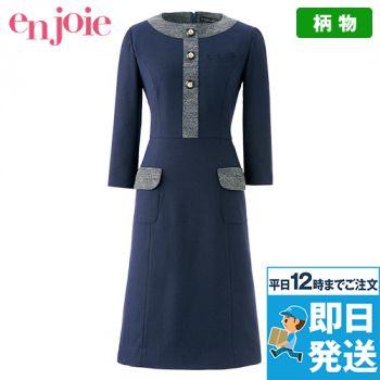 en joie(アンジョア) 61960 ワンピース