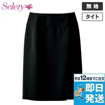 S-12070 SELERY(セロリー) タイトスカート