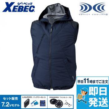 ジーベック XE98024SET [春夏用]空調服 遮熱 ベスト(フード付き)