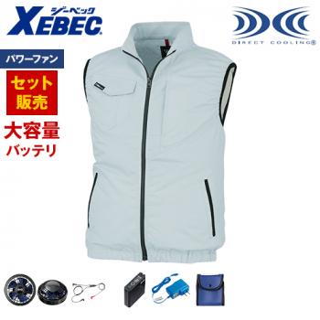 ジーベック XE98014SET-H [春夏用]空調服セット 制電ベスト