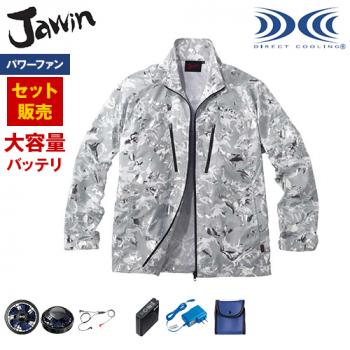 自重堂Jawin 54050SET-H [春夏用]空調服パワーファンセット 迷彩 長袖ブルゾン ポリ100%