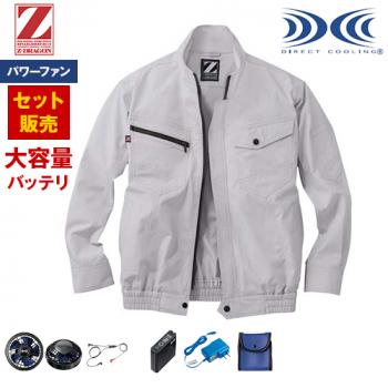 自重堂Z-DRAGON 74020SET-H [春夏用]空調服パワーファンセット 長袖ブルゾン