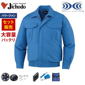 自重堂 87020SET-H [春夏用]空調服パワーファンセット 綿100% 長袖ブルゾン