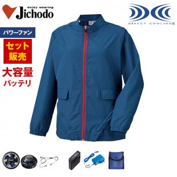 自重堂 87510SET-H [春夏用]レディース空調服パワーファンセット 長袖ジャケット ポリ100%
