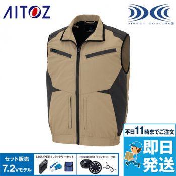 AZ-30587SET アイトス 空調服 ベスト(男女兼用)