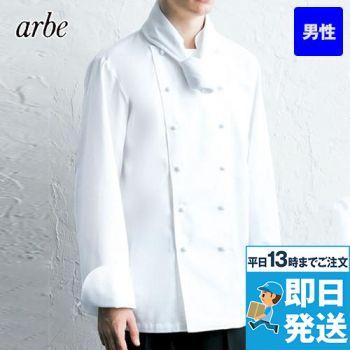 AS-5924 チトセ(アルベ) チーフシェフコート(男性用)