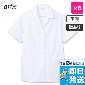 AB-6409 チトセ(アルベ) 白衣/半袖/襟あり(女性用)