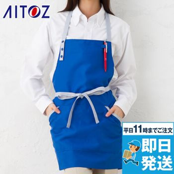 AZ8652 アイトス 胸当てミニエプロン(コードレーン配色)(男女兼用)