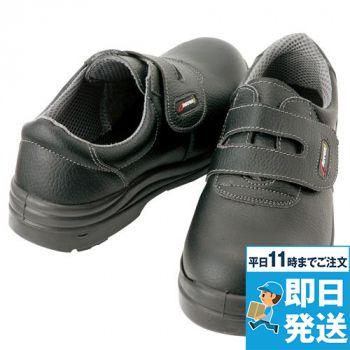 [アイトス]安全短靴 スチール先芯 ウレ