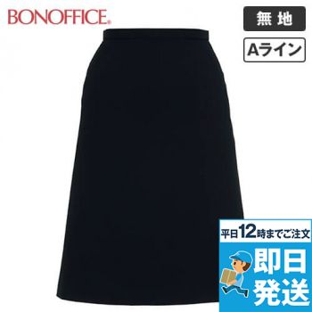 AS2258 BONMAX/トリクシオンヘリンボーン  Aラインスカート 無地 2WAYストレッチ