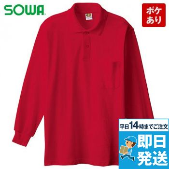 0090 桑和 長袖ポロシャツ(ポケ付き