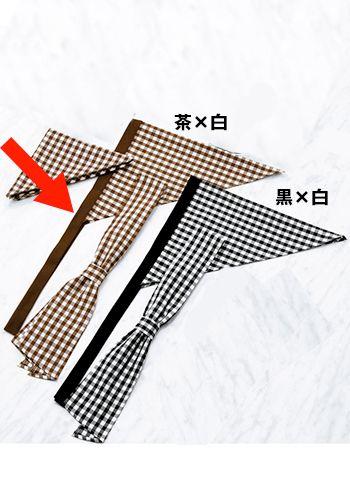 茶×白・黒×白