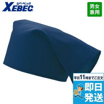ジーベック 25705 飲食 三角巾(作務衣向け)(男女兼用)