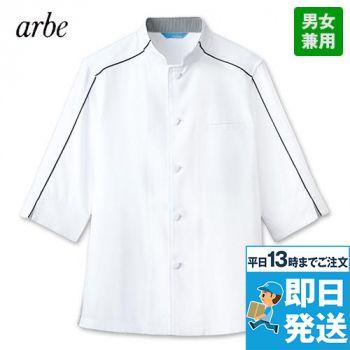 BC-7807 アルベチトセ シングル七分袖コックシャツ(男女兼用)