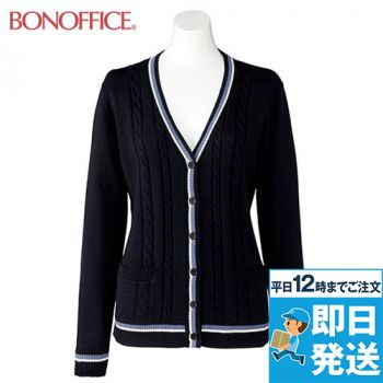 BONMAX KK7121 [秋冬用]アミーザ ケーブル編みカーディガン ニット